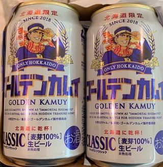 金カムのビール。